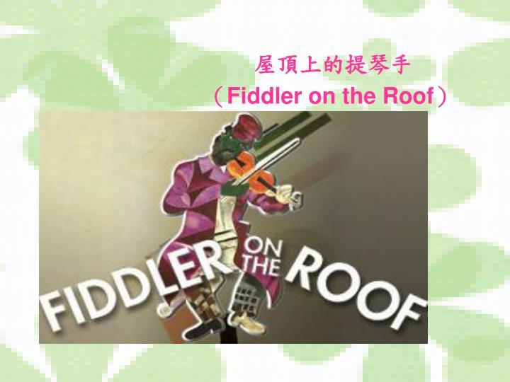 屋頂上的提琴手