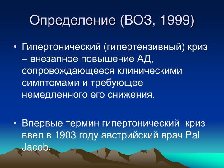 Определение (ВОЗ, 1999)