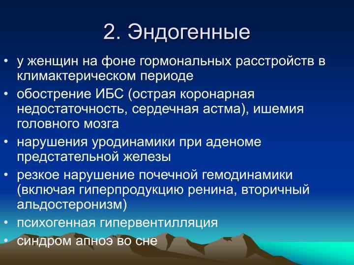 2. Эндогенные