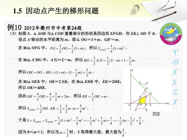 1.5  因动点产生的梯形问题