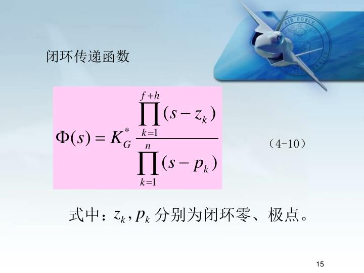 闭环传递函数