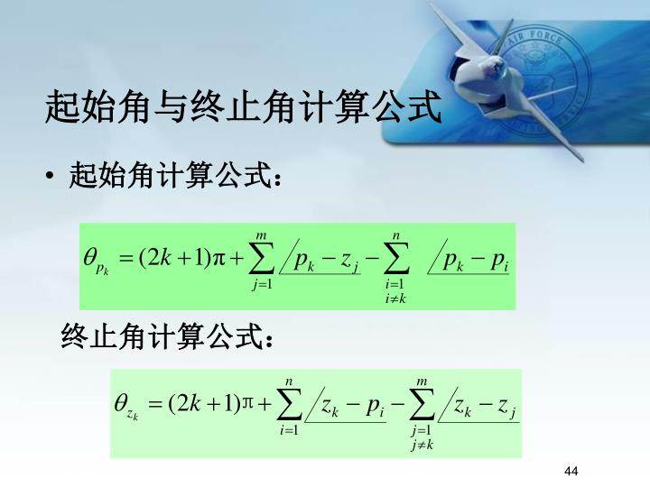 终止角计算公式: