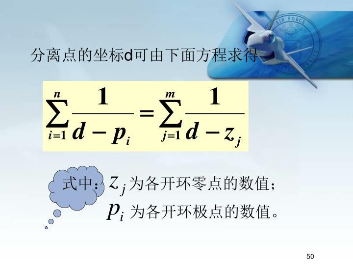 式中:    为各开环零点的数值;