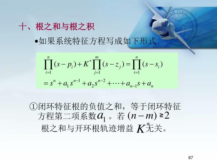 闭环特征根的负值之和,等于闭环特征方程第二项系数     。若