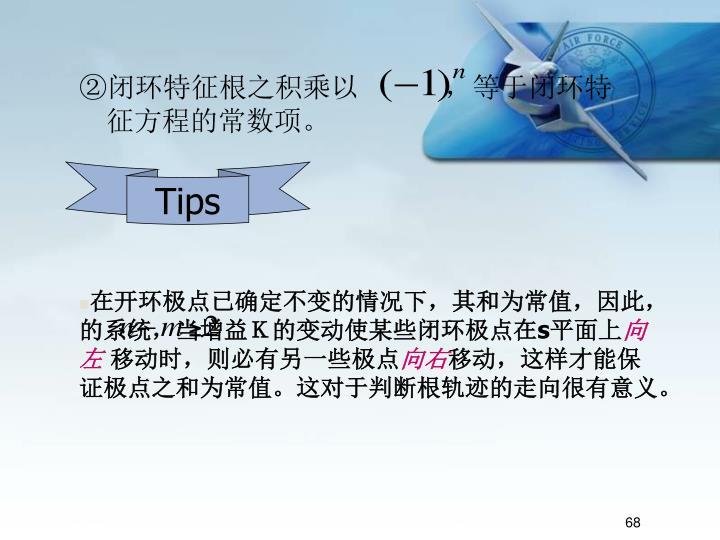 闭环特征根之积乘以           ,等于闭环特征方程的常数项。