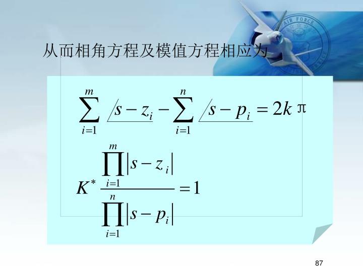 从而相角方程及模值方程相应为