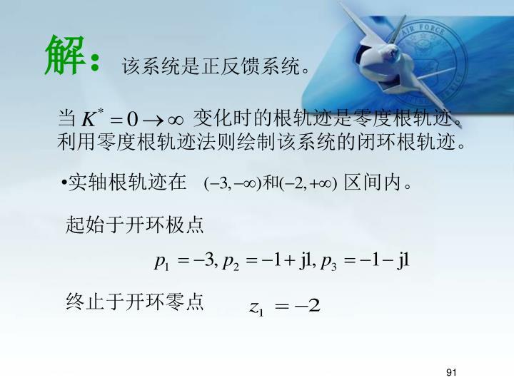 当                     变化时的根轨迹是零度根轨迹。利用零度根轨迹法则绘制该系统的闭环根轨迹。
