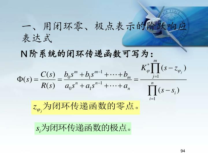 一、用闭环零、极点表示的阶跃响应表达式