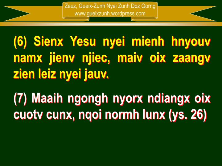 (6) Sienx Yesu nyei mienh hnyouv namx jienv njiec, maiv oix zaangv zien leiz nyei jauv.