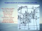 geophysical network on yamal peninsula at 1972 1991