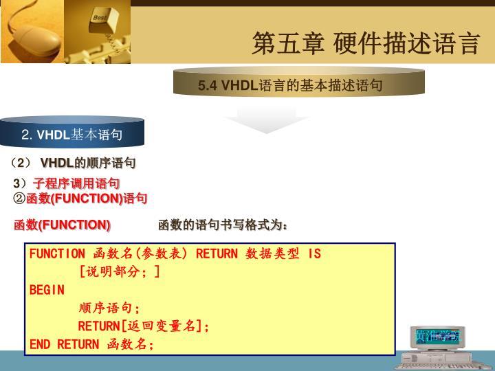 5.4 VHDL