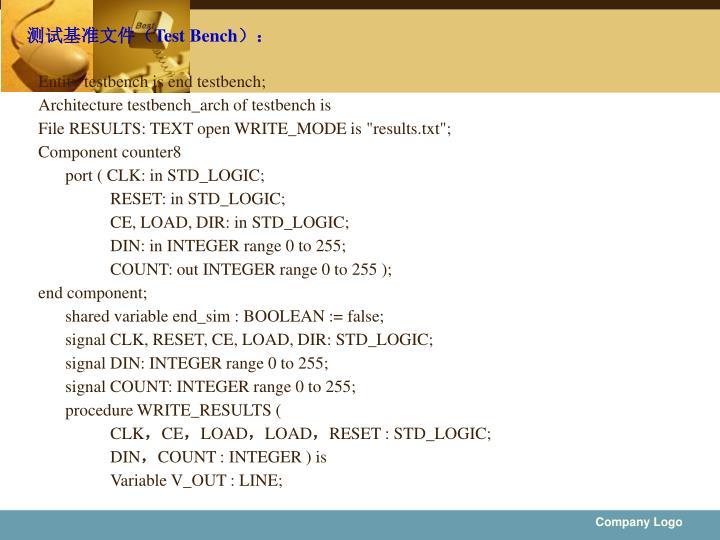 测试基准文件(