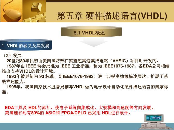 5.1 VHDL