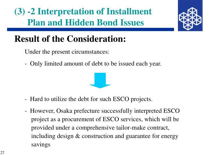 (3) -2 Interpretation of Installment Plan and Hidden Bond Issues
