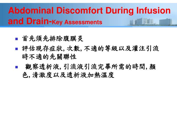 Abdominal Discomfort During Infusion and Drain-