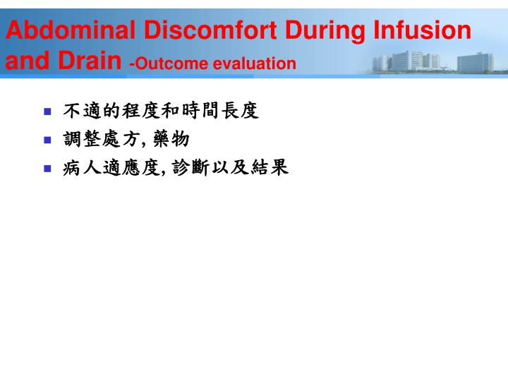 Abdominal Discomfort During Infusion and Drain