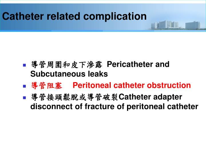 Catheter related complication