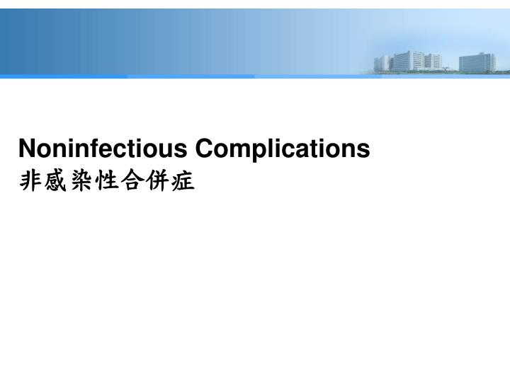Noninfectious Complications