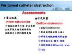 peritoneal catheter obstruction