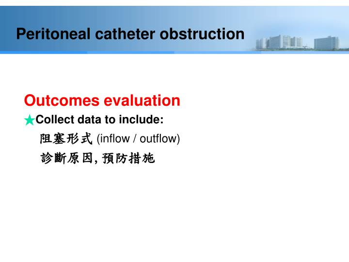 Peritoneal catheter obstruction