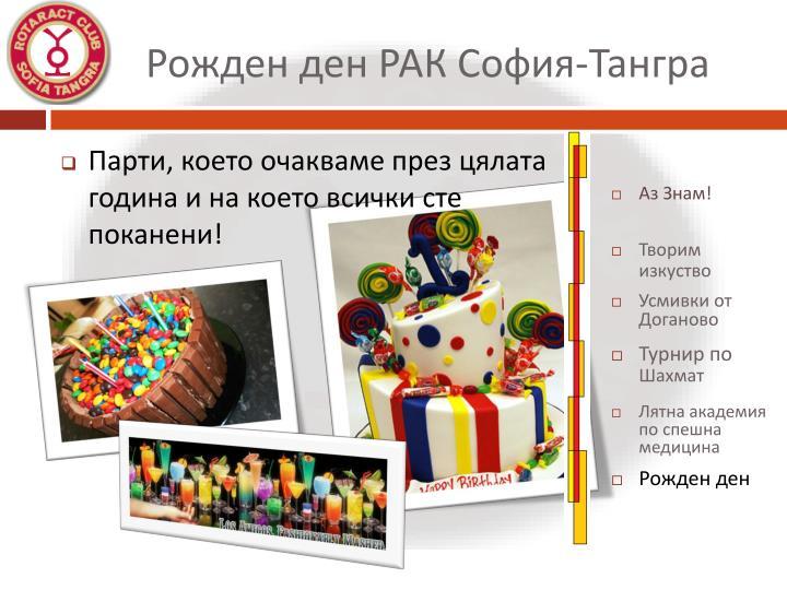 Рожден ден РАК София-Тангра