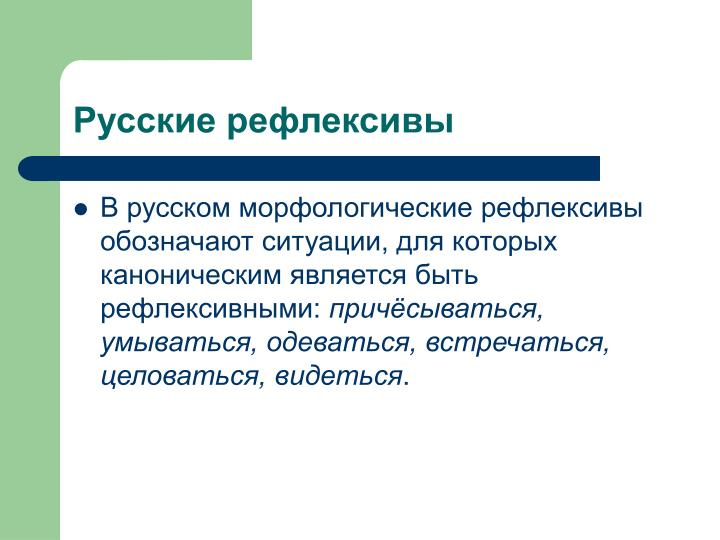 Русские рефлексивы