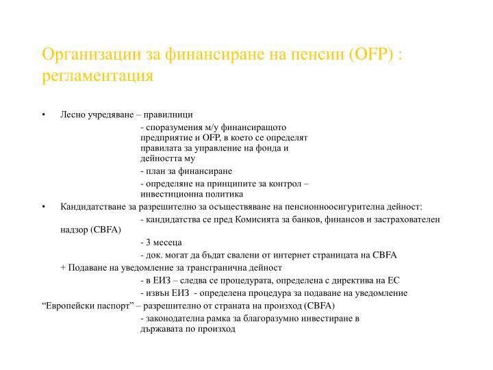 Организации за финансиране на пенсии