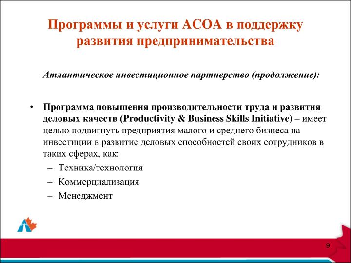 Программы и услуги