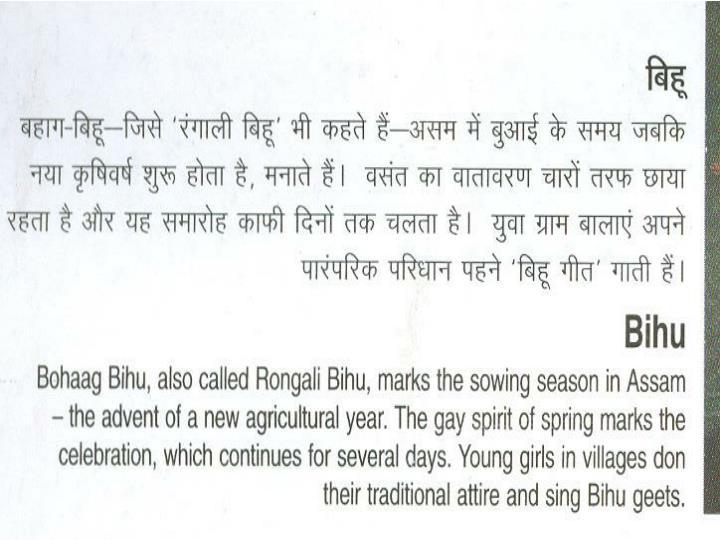 INFORMATION ABOUT BIHU
