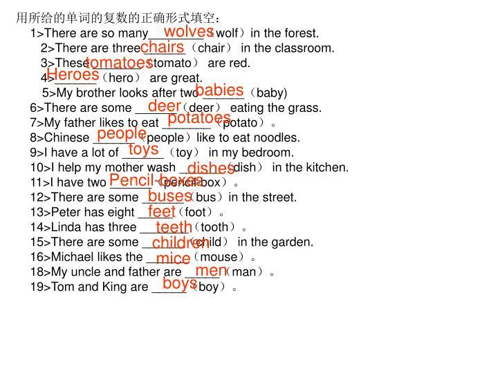 用所给的单词的复数的正确形式填空: