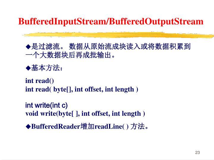BufferedInputStream/BufferedOutputStream