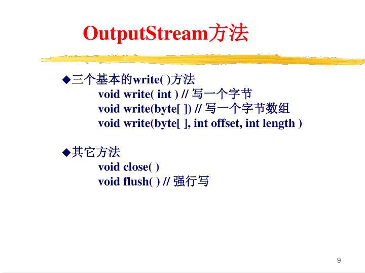 OutputStream