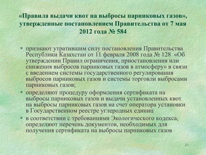 «Правила выдачи квот на выбросы парниковых газов», утвержденные постановлением Правительства от 7 мая 2012 года № 584