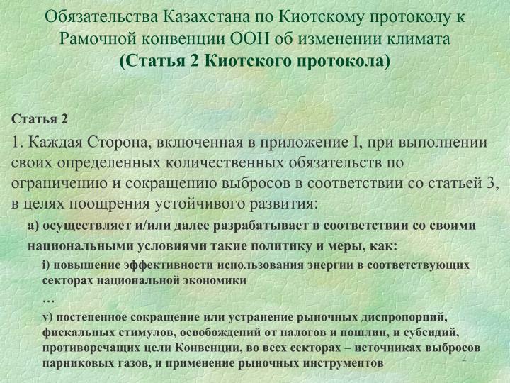 Обязательства Казахстана по Киотскому протоколу к Рамочной конвенции ООН об изменении климата