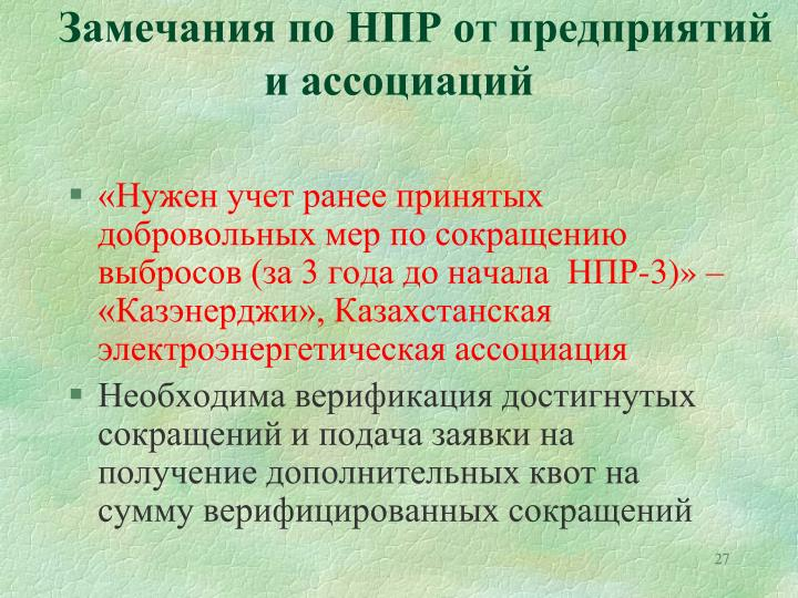Замечания по НПР от предприятий и ассоциаций