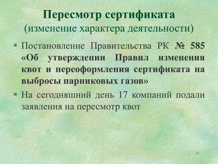 Пересмотр сертификата