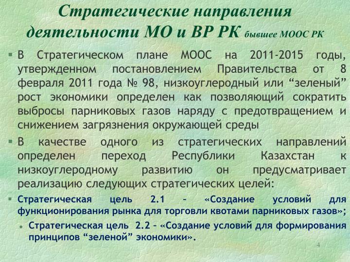 Стратегические направления деятельности МО и ВР РК