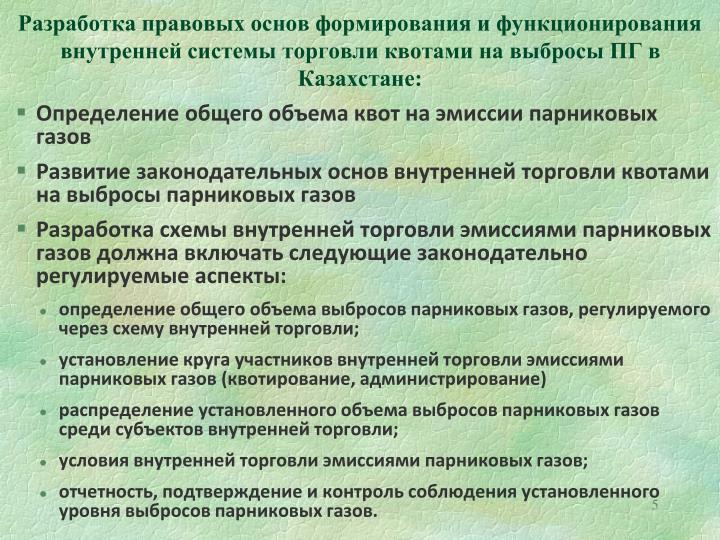 Разработка правовых основ формирования и функционирования внутренней системы торговли квотами на выбросы ПГ в Казахстане: