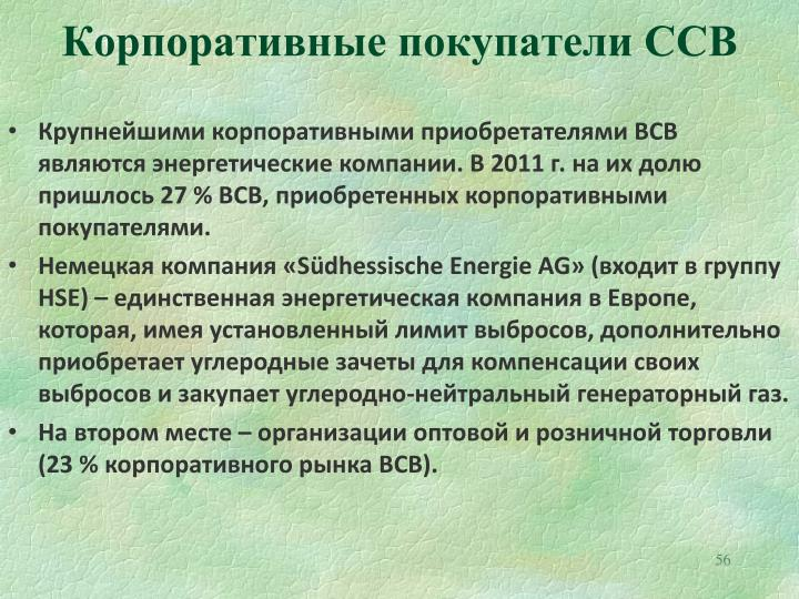Корпоративные покупатели ССВ