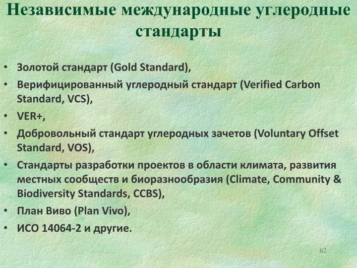Независимые международные углеродные стандарты