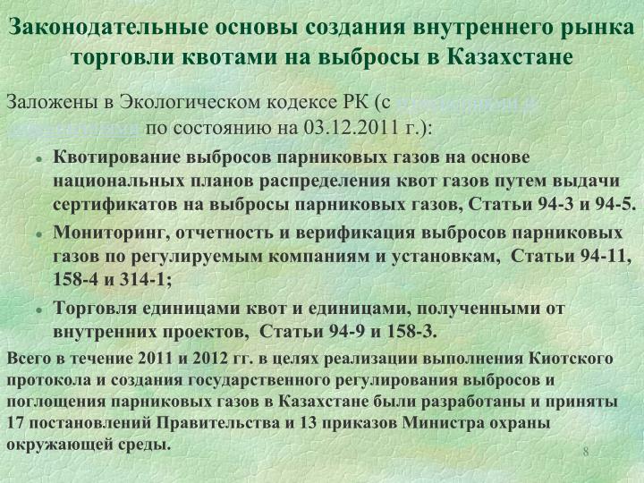 Законодательные основы создания внутреннего рынка торговли квотами на выбросы в Казахстане