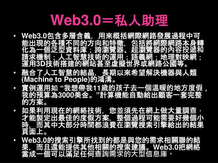 Web3.0