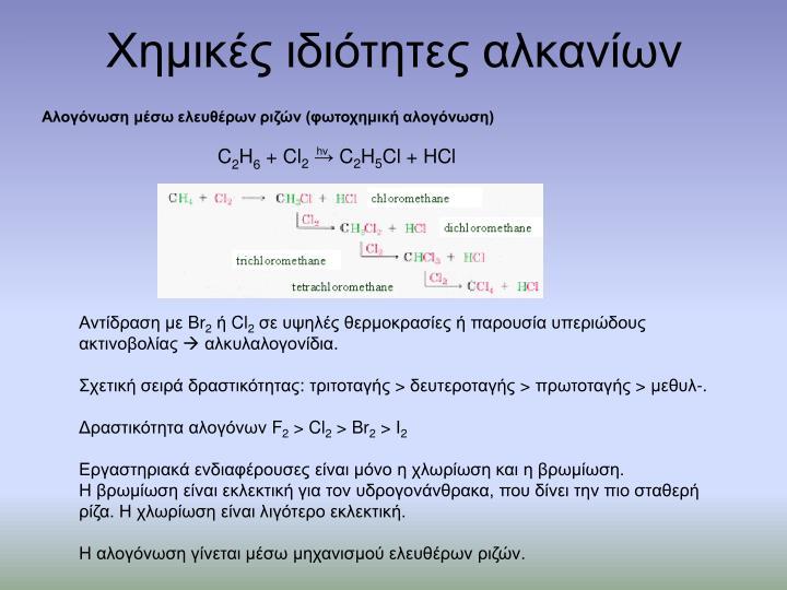 Χημικές ιδιότητες αλκανίων