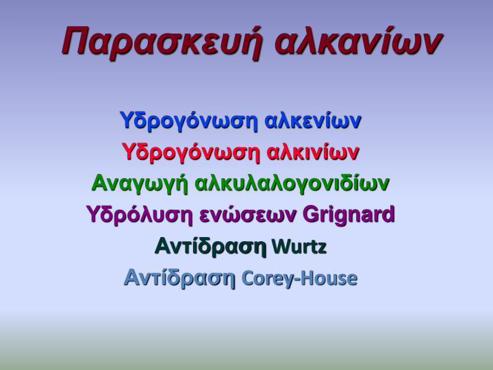 Παρασκευή αλκανίων