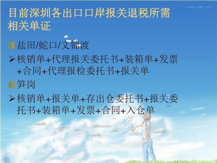 目前深圳各出口口岸报关退税所需