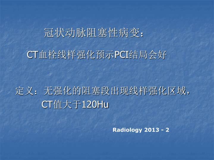 冠状动脉阻塞性病变: