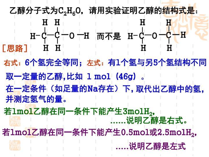 乙醇分子式为