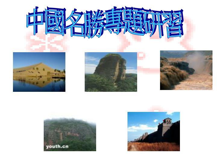 中國名勝專題研習