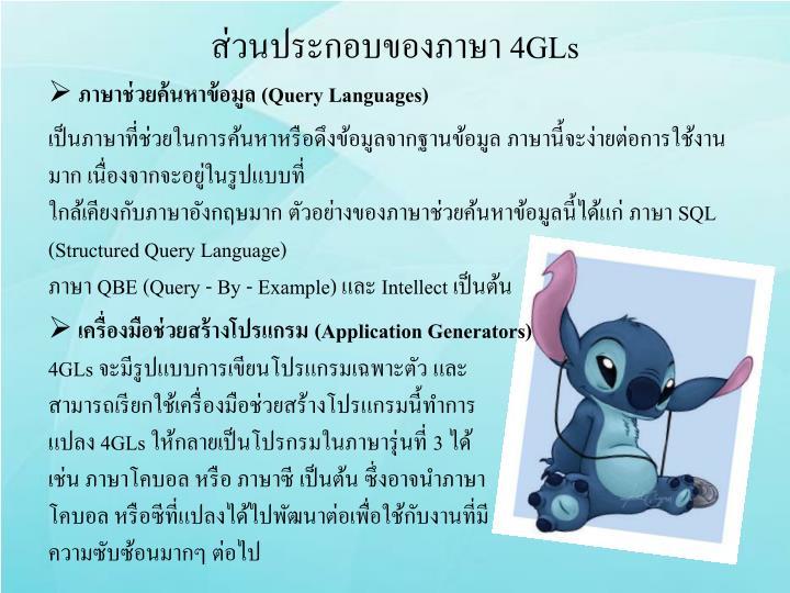 ส่วนประกอบของภาษา 4