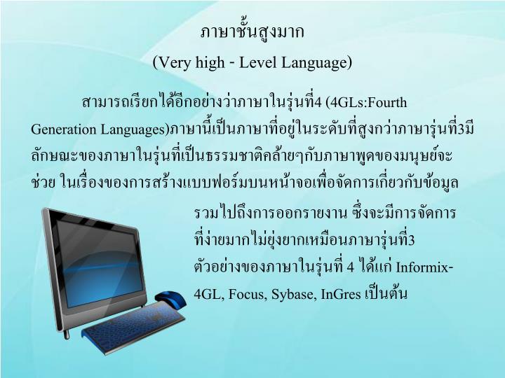 ภาษาชั้นสูงมาก
